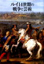 ルイ14世期の戦争と芸術 生みだされる王権のイメージ [ 佐...