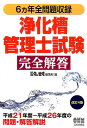 浄化槽管理士試験完全解答改訂4版 [ 設備と管理編集部 ]