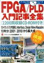 FPGA/PLD入門記事全集[2200ページ収録CD-ROM付き] [ トランジスタ技術編集部 ]