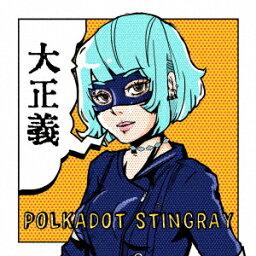 大正義 [ <strong>ポルカドットスティングレイ</strong> ]