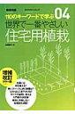 世界で一番やさしい住宅用植栽増補改訂カラー版 110のキーワードで学ぶ (エクスナレッジムック) [ 山崎誠子 ]