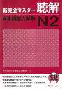 新完全マスター聴解日本語能力試験N2 [ 中村かおり ]