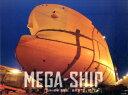 MEGA-SHIP日本の現場「造船篇」 [ 西澤 丞 ]