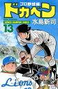ドカベン プロ野球編(13) (少年チャンピオンコミックス) [ 水島新司 ]