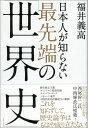 日本人が知らない最先端の「世界史」 [ 福井義高 ]