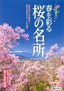 一度は観たい春を彩る桜の名所 桜の名所89スポットを収録 (MAPPLE)