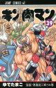 キン肉マン(39) (ジャンプコミックス) [ ゆでたまご ]