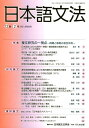 外語, 學習參考書 - 日本語文法(12巻2号) 特集:複文研究の一視点 [ 日本語文法学会 ]