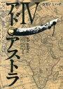 アド アストラ 4 ─スキピオとハンニバル─ スキピオとハンニバル (ヤングジャンプコミックスウルトラ) カガノミハチ