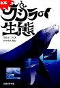 クジラの生態新版 田中栄次補 [ 笠松不二男 ]