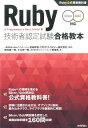 Ruby技術者認定試験合格教本 [ 増井雄一郎 ]