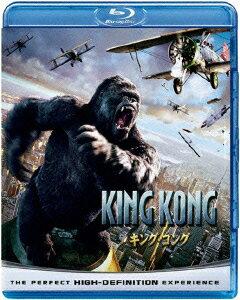 キング・コング【Blu-ray】 [ ナオミ・ワッツ ]