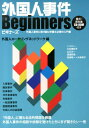 外国人事件Beginners [ 外国人ローヤリングネットワーク ]