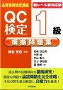 QC検定1級模擬問題集第2版 [ 細谷克也 ]