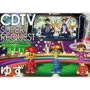 CDTV スーパーリクエストDVD?ゆず? [ ゆず ]