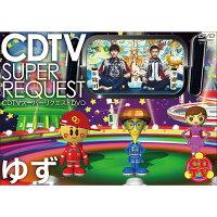 CDTV スーパーリクエストDVD〜ゆず〜