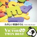 ビクター TWIN BEST::たのしい英語の歌ベスト・コレクション [ (キッズ) ]
