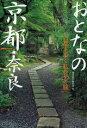 おとなの京都・奈良 古都を歩く私の35の旅 (講談社mook) [ 週刊現代編集部 ]