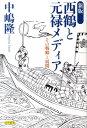 西鶴と元禄メディア新版 [ 中嶋隆(国文学) ]