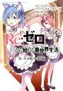 Re:ゼロから始める異世界生活第二章屋敷の一週間編(5) (ビッグガンガンコミックス) 長月達平