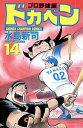 ドカベン プロ野球編(14) (少年チャンピオンコミックス)
