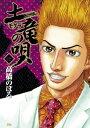 土竜(モグラ)の唄(45) (ヤングサンデーコミックス) [ 高橋 のぼる ]