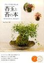 アレンジをたのしむ苔玉と苔の本 育て方から作り方、飾り方まで (コツがわかる本) [ Green Scape ]