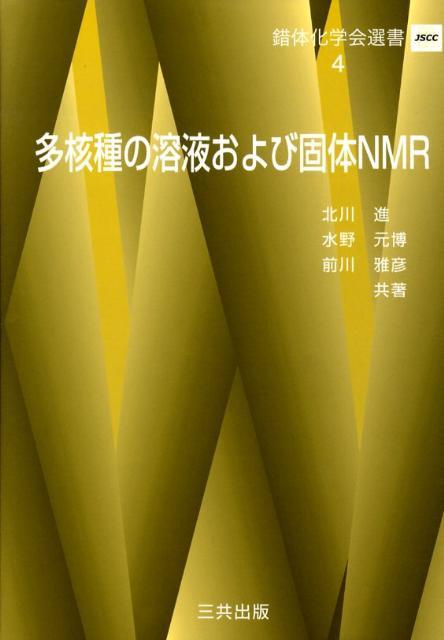 多核種の溶液および固体NMR (錯体化学会選書) [ 北川進 ]