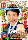 リオオリンピック&パラリンピック 日本代表選手をTVで応援!BOOK