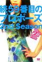 【予約】 続59番目のプロポーズ 2nd season