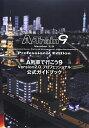A列車で行こう9 Version2.0プロフェッショナル公式ガイドブック