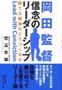岡田監督信念のリーダーシップ [ 児玉光雄(心理評論家) ]
