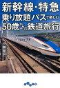 新幹線・特急乗り放題パスで楽しむ50歳からの鉄道旅行 (だいわ文庫) [ 小林克己 ]