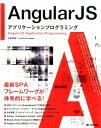 AngularJSアプリケーションプログラミング [ 山田祥寛 ]