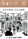 たまら・び(no.94) [ けやき出版 ]