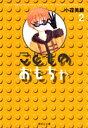 こどものおもちゃ(2) (集英社文庫) 小花美穂
