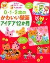 0 1 2歳のかわいい壁面アイデア12か月 乳児が大好きなテーマの68作品を掲載! (ナツメ社保育シリーズ)