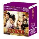 善徳女王<ノーカット完全版> コンパクトDVD-BOX1<本格時代劇セレクション>[期間限定スペシャ