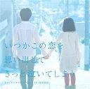 フジテレビ系ドラマ いつかこの恋を思い出してきっと泣いてしまう オリジナルサウンドトラック [ 得田