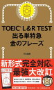 TOEIC L&R TEST でる単特急 金のフレーズ 改訂版 出る単特急金のフレーズ [ TEX加藤