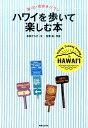 ハワイを歩いて楽しむ本 [ 永田さち子 ]