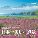日本一美しい風景カレンダー卓上版(2018) ([カレンダー...