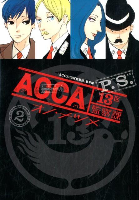 ACCA13区監察課P.S.(2)(ビッグガンガンコミックス)[オノ・ナツメ]