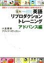 英語リプロダクショントレーニング(アドバンス編) 通訳メソッドだから短期間で確実に効果が出せる! (