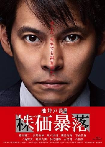 連続ドラマW 株価暴落 Blu-ray BOX【Blu-ray】 [ 織田裕二 ]...:book:17338637