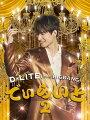 でぃらいと 2 (CD+DVD+スマプラミュージック&ムービー)