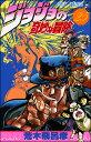 ジョジョの奇妙な冒険(25) (ジャンプコミックス) [ 荒...