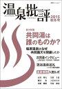 温泉批評 2015秋冬号 [ 双葉社 ]