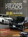 トヨタランドクルーザープラド STYLE RV (ニューズムック RVドレスアップガイドシリーズ V