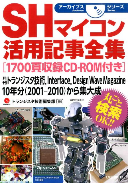 SHマイコン活用記事全集[1700頁収録CD-R...の商品画像
